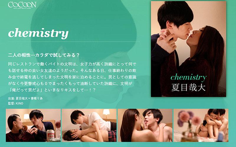 chemistry-夏目哉大-