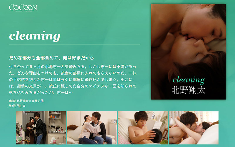 cleaning-北野翔太-