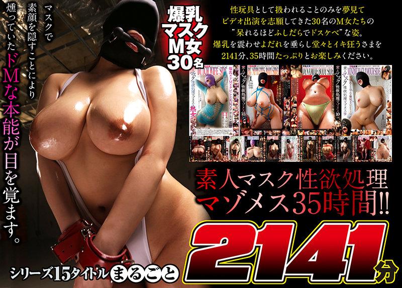 【お中元セット】爆乳マスクM女30名!素人マスク性欲処理マゾメス35時間!シリーズ15タイトルまるごと2141分大収録!
